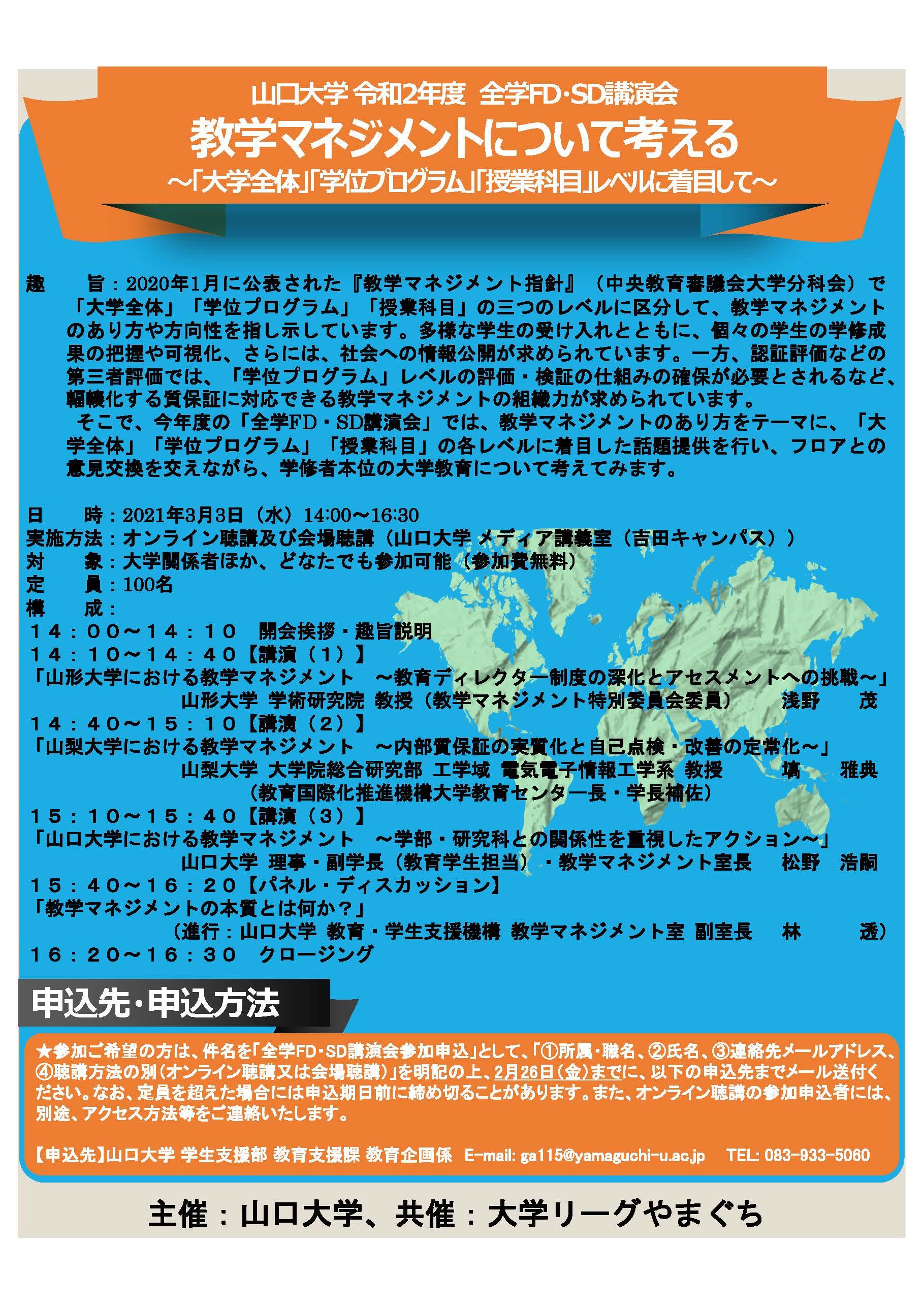 【最終版】全学FD・SD講演会チラシ20210118_ページ_1.jpg