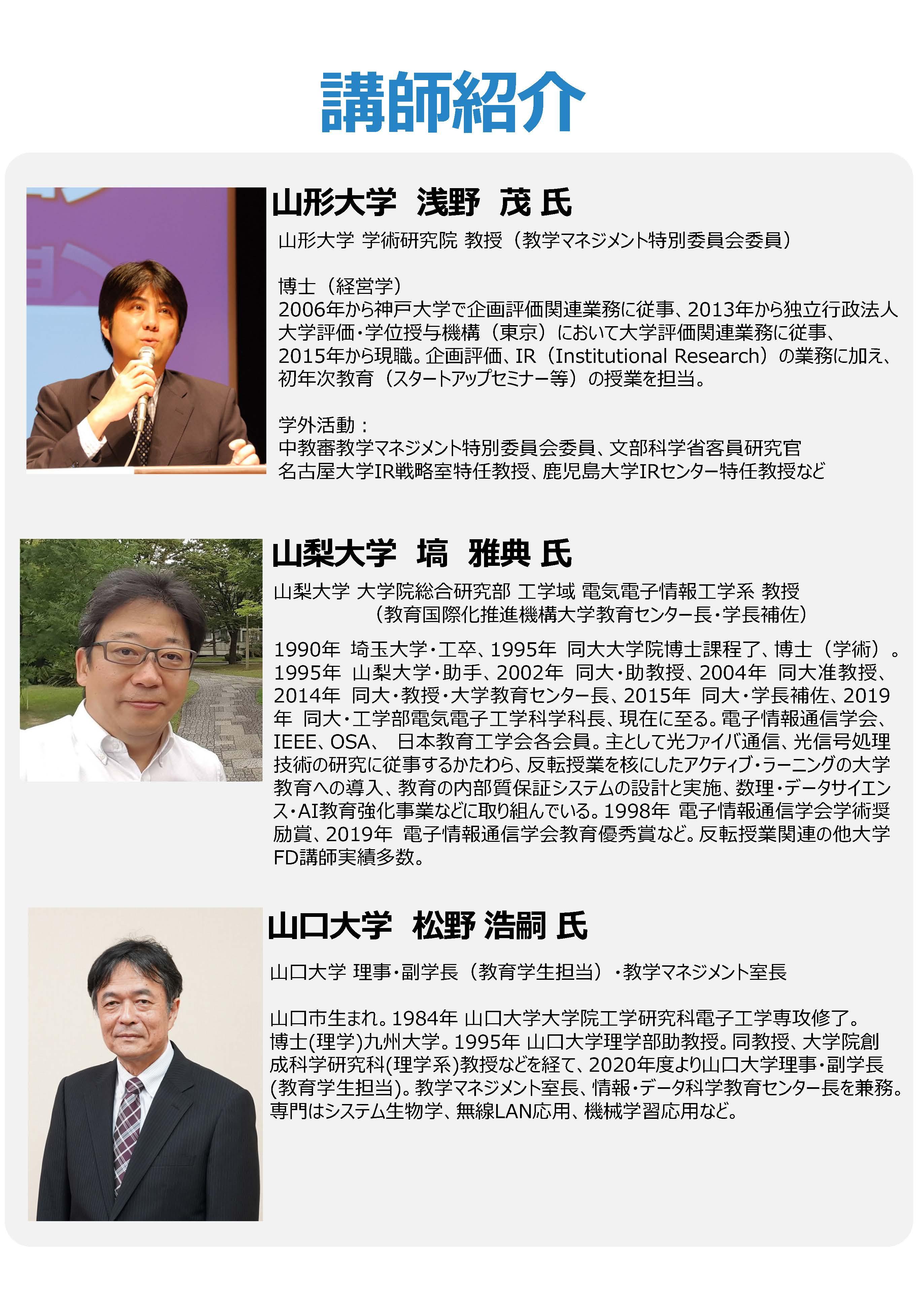【最終版】全学FD・SD講演会チラシ20210118_ページ_2.jpg