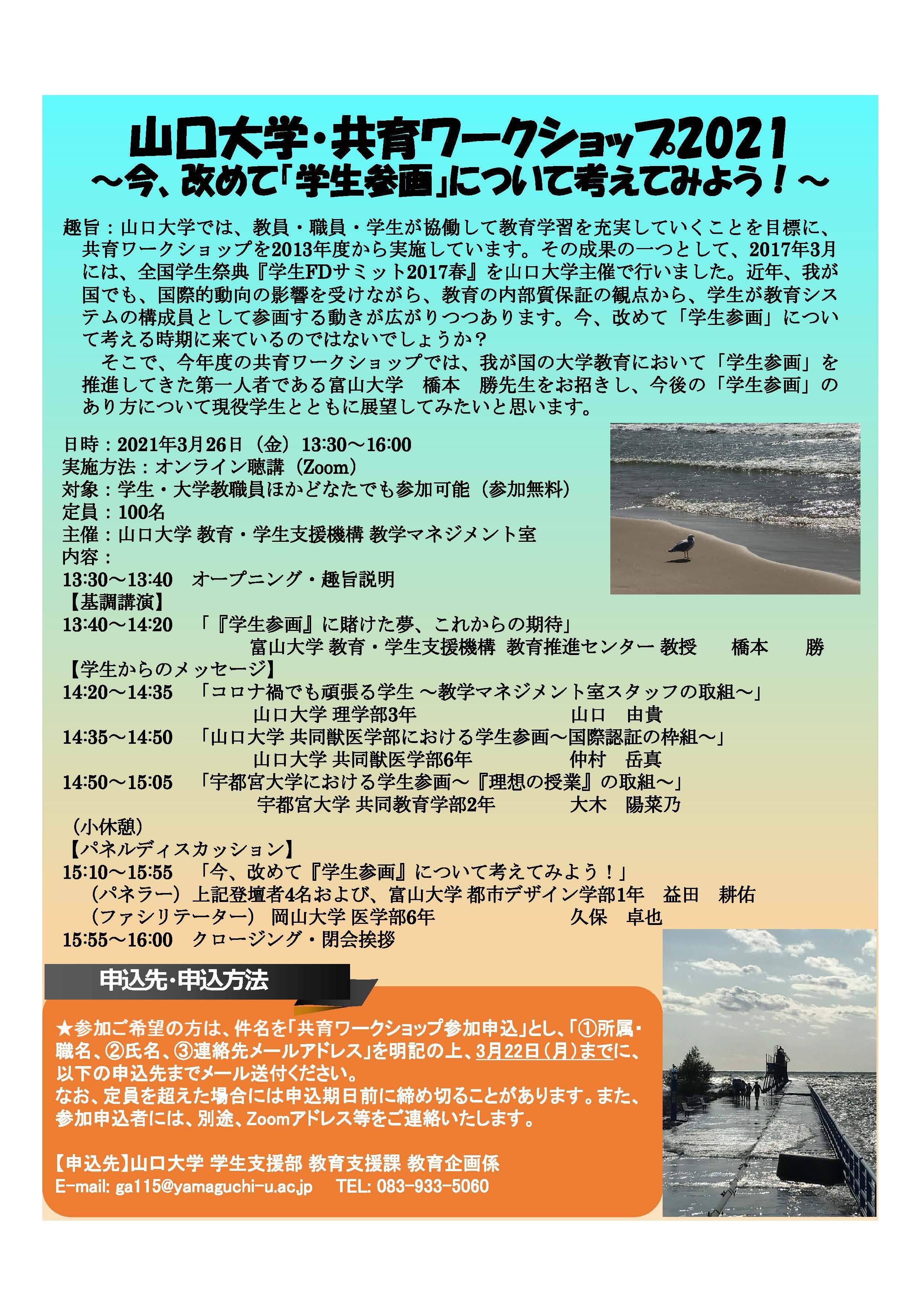 山口大学・共育ワークショップ2021チラシ(最終版).jpg