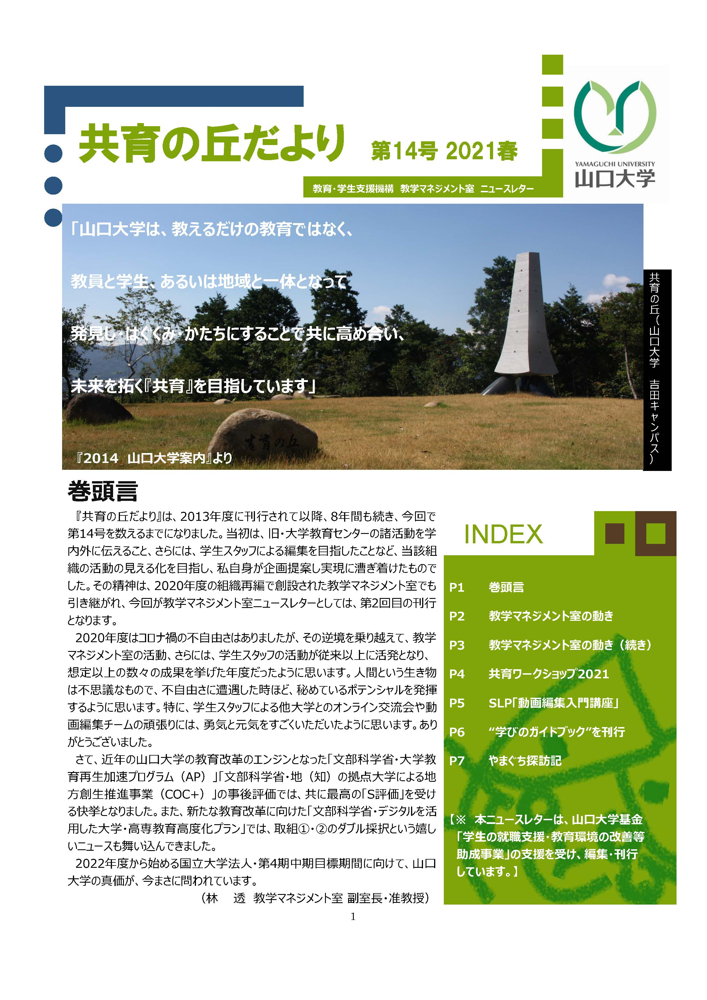CenterNewsLetter20210330_ページ_1.jpg