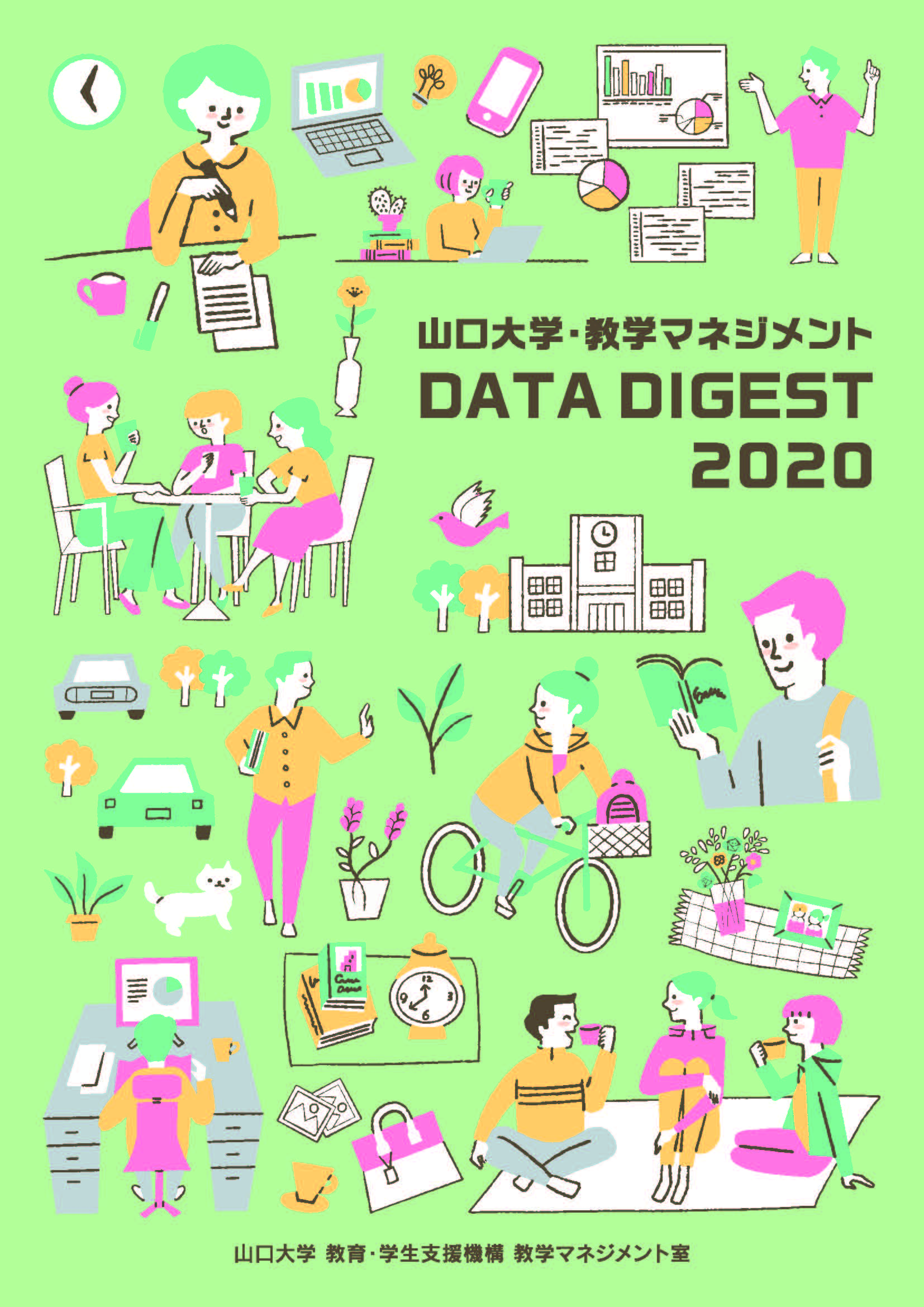 data_digest2020_final_ページ_1.jpg