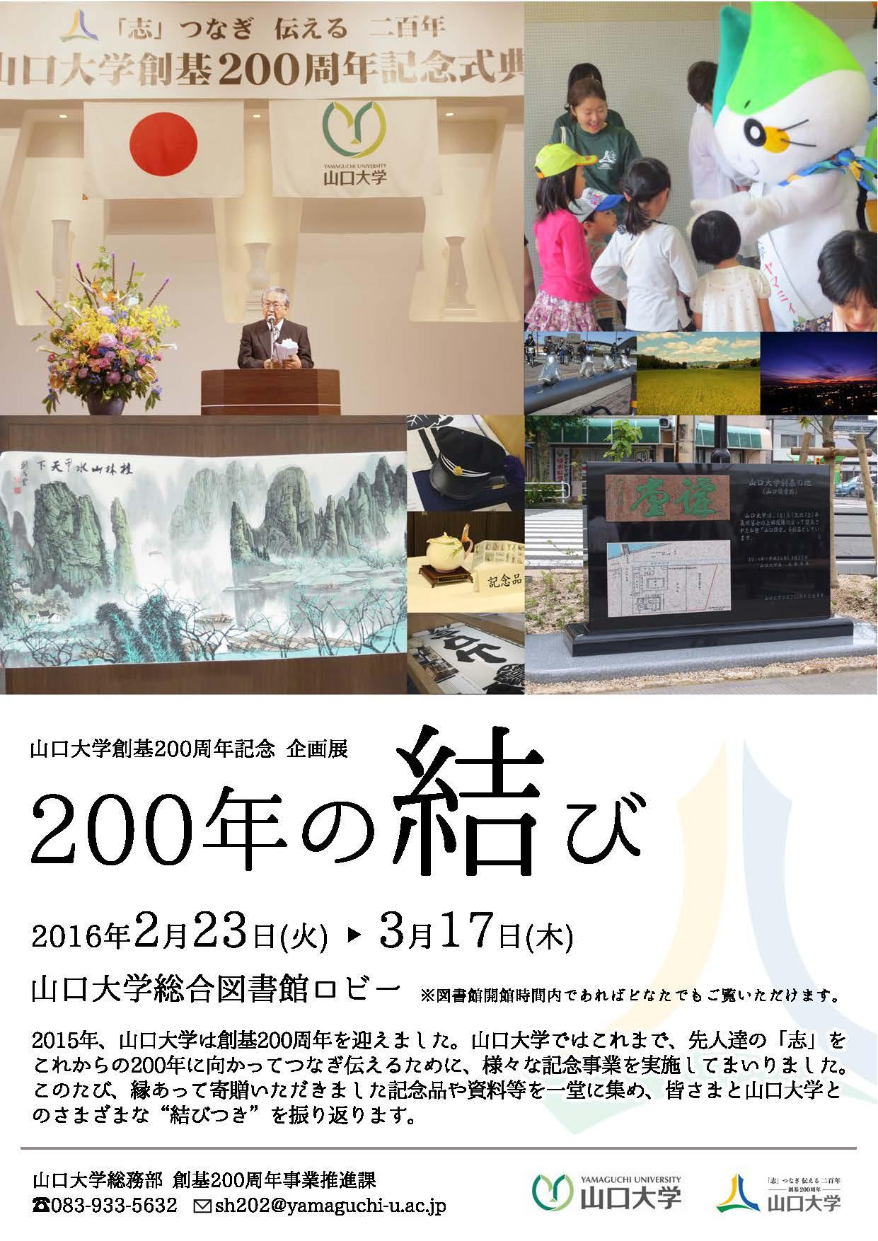 山口大学創基200周年記念企画展「200年の結び」ポスター