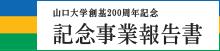 創基200周年記念事業報告書