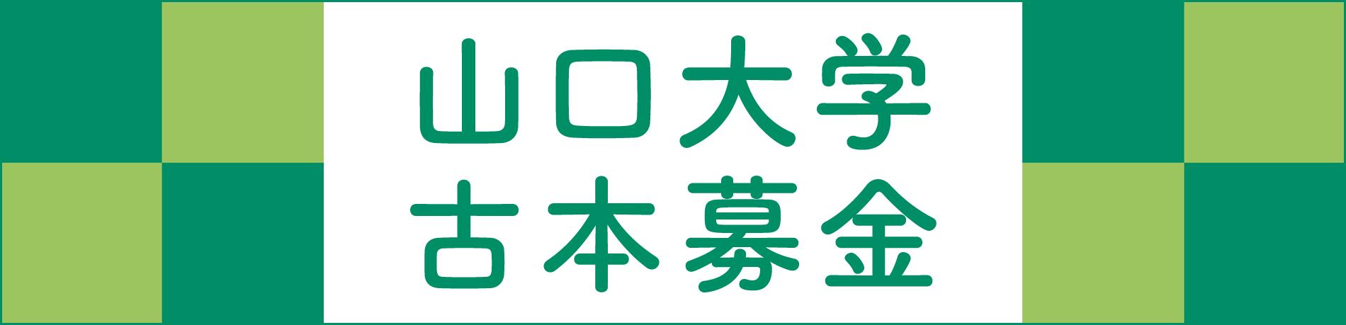山口大学古本基金