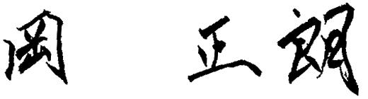岡正朗直筆サイン
