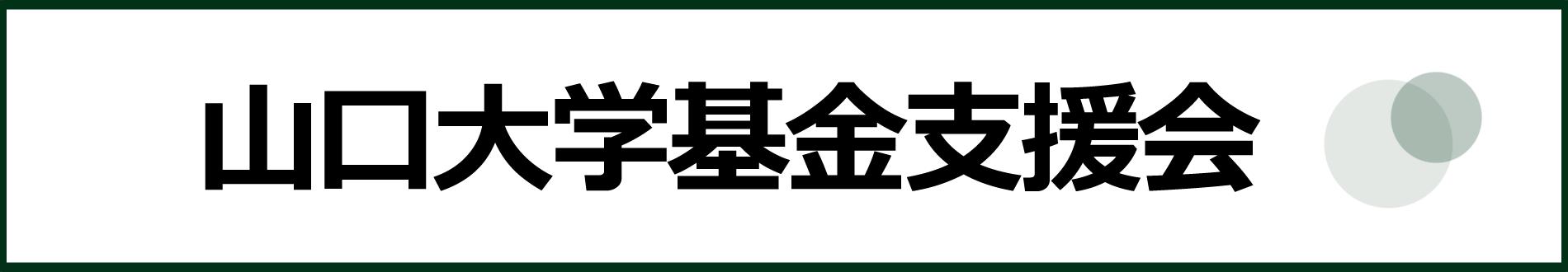 山口大学基金支援会