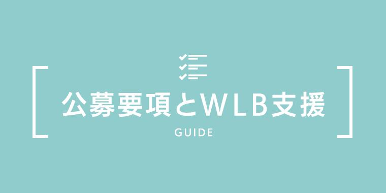 公募要項とWLB支援