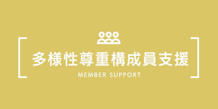 多様性尊重構成員支援