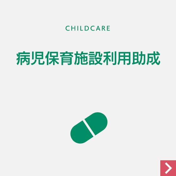 病児保育施設利用助成