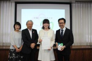 左から鍋山副学長・岡学長・有吉彰子さん・有吉平さん